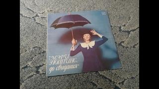 """Винил """"Мэри Поппинс, До Свидания!"""" (1984) Полный альбом. Максим Дунаевский"""