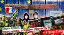 Итоги Грэма: прослушка в Беларуси, санкции России и Запада, свобода слова. ПРЯМОЙ ЭФИР
