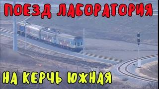 Крымский мост()На Керчь Южная испытательный поезд лаборатория.Вокзал преображается!Скоро!