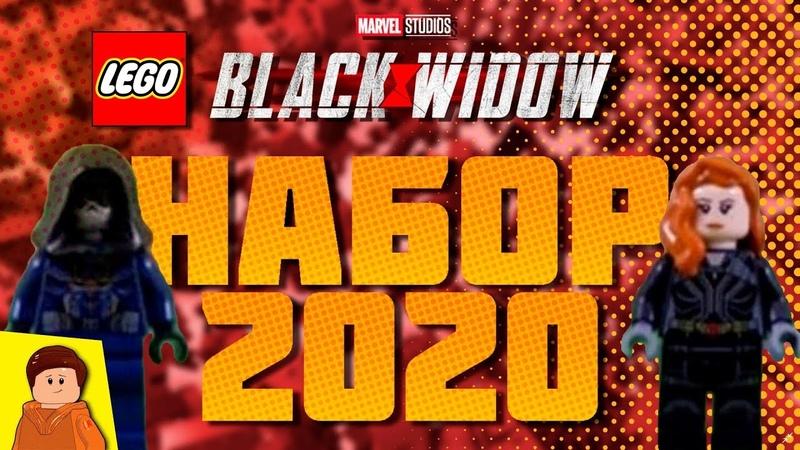 НОВОСТИ ИЗ МИРА LEGO Минифигруки Черной Вдовы и Таск Мастера