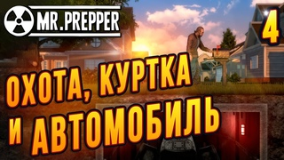 Mr. Prepper - 04 - Монтаж Без Гринда - Охота, Куртка Боба и Автомобиль
