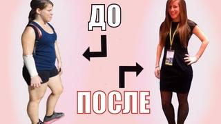 Как поменялось моё тело в России?
