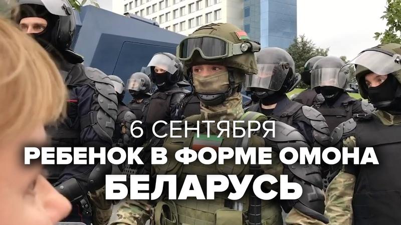 Марш Единства Минск Беларусь 6 сентября Дети в форме ОМОНа