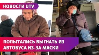 В Уфе кондукторша обзывала пожилую женщину бомжихой и выпинывала ее из автобуса