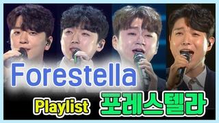포레스텔라 Forestella Playlist [가요힛트쏭] KBS 방송