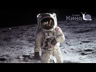 Аполлон: Лунная миссия (2019, США) документальный, история, космос; смотреть фильм/кино/трейлер онлайн КиноСпайс HD