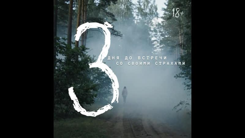 Сериал «Топи» c 28 января на КиноПоиск HD