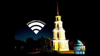 Астрономия в Рязани Astronomy in the Ryazan