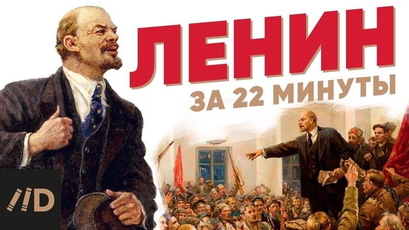 ВЕСЬ ЛЕНИН ЗА 22 МИНУТЫ ДостоВерно Лекторий Dостоевский