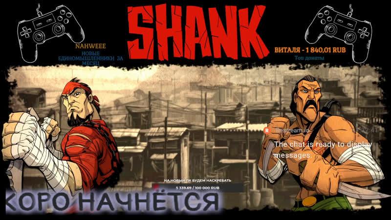 SHANK №2 СДОХНИ ИЛИ УМРИ 18