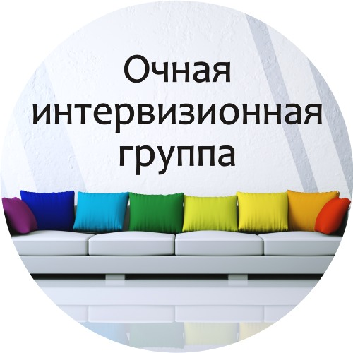 Афиша Воронеж Интервизионная группа