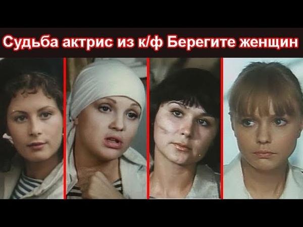 Помните фильм Берегите женщин Как сложилась судьба актрис