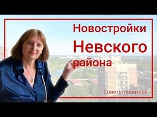 Обзор новостроек в Невском районе СПб