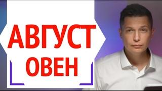Овен август гороскоп 2021 Смело в дело, занять тело, спорт и деньги  Гороскоп Павел Чудинов