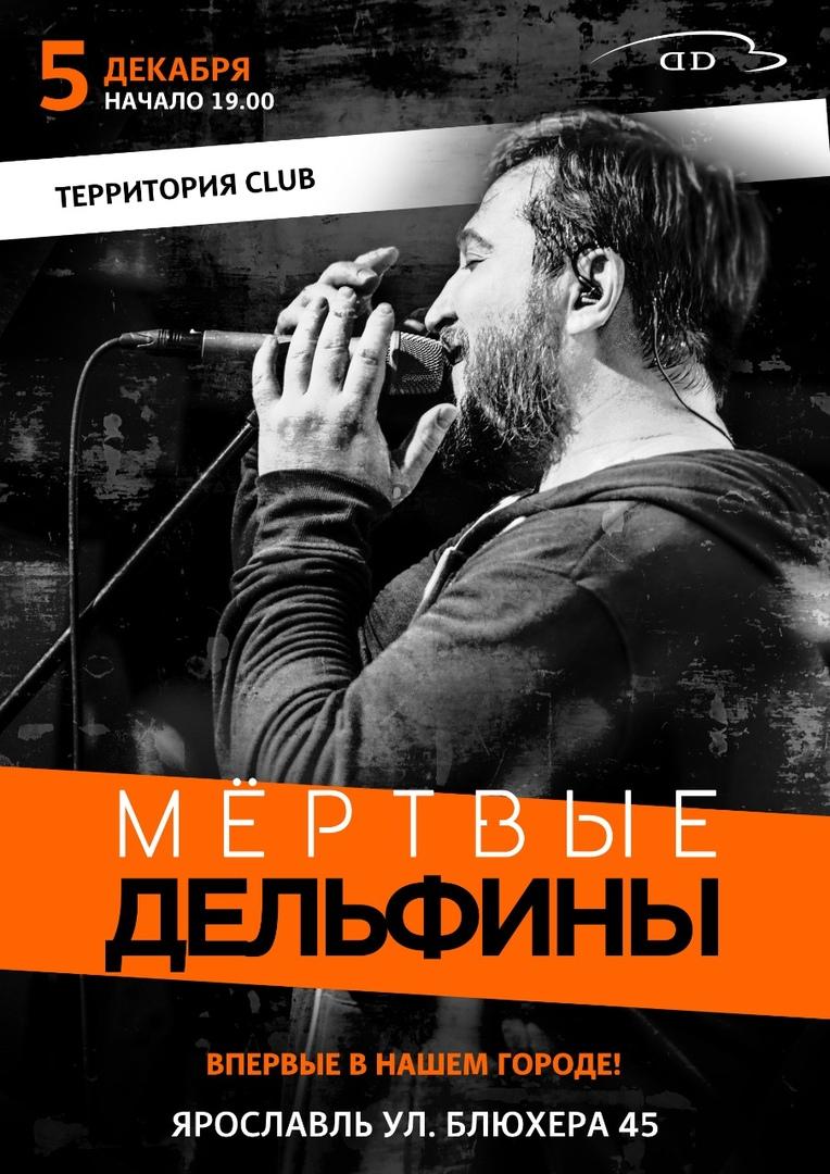 Афиша Ярославль МЁРТВЫЕ ДЕЛЬФИНЫ / 5 ДЕКАБРЯ / ЯРОСЛАВЛЬ
