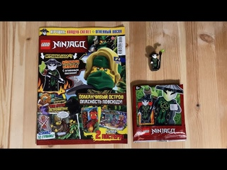 Обзор нового журнала Лего НиндзяГо #4 за 2021 год  с минифигуркой Колдуна Скелета с посохом