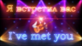 Я встретил вас-С. Орехов. Семиструнная гитара. Russian guitar.