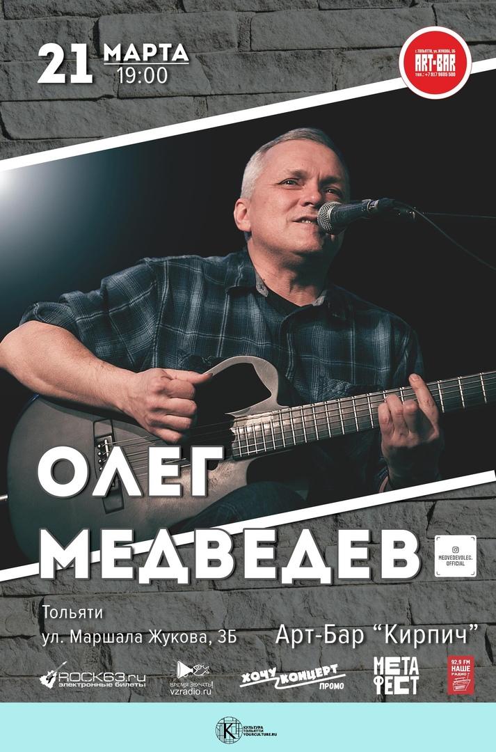 Олег Медведев в Кирпиче