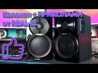 📹 ОБЗОР | Акустика 2.0 от REAL-EL S-450 с правильным звуком и приколами за адекватные деньги