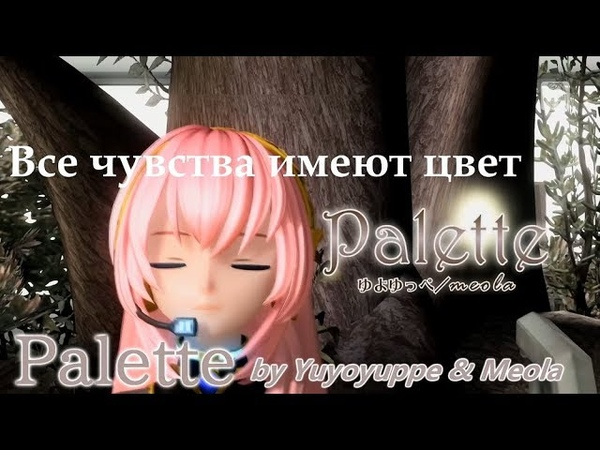 [1080p   60 FPS] [Molli] Palette {RUSSIAN cover by Radiant Records} / VOCALOID