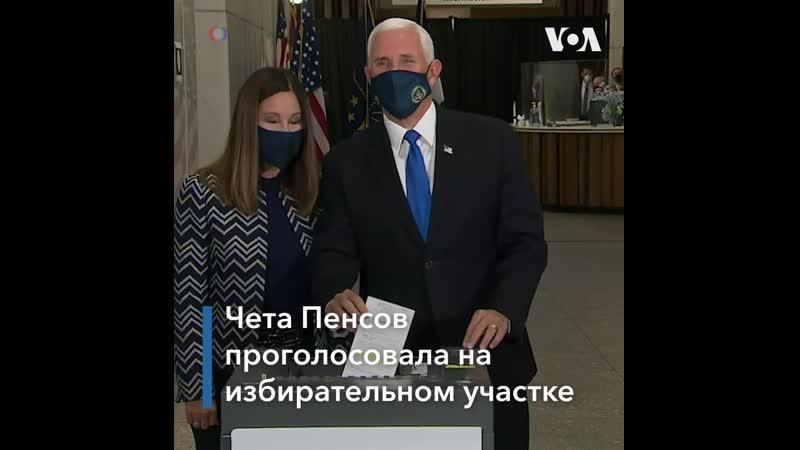 Голос вице президента США