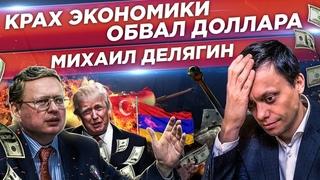 Михаил Делягин, прогноз на 2021г. Курс доллара и евро. Что будет с недвижимостью? Выборы в США 18+