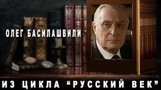 """Олег Басилашвили.  Из цикла  """"Русский век"""""""