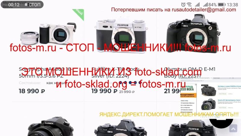 Fotos mir отзывы Мошенники с foto и foto Фотос М