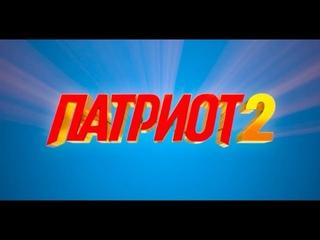 ПАРТИОТ 2 (Второй сезон / ТНТ) Трейлер