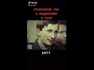 ГАИ в СССР, это честь и уважение!.mp4