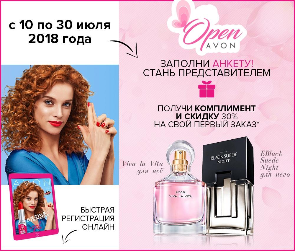 Представитель эйвон украина купить косметику обаджи украина