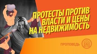 Протесты в России и цены на недвижимость! Как сказывались на ценах протесты в разных странах?