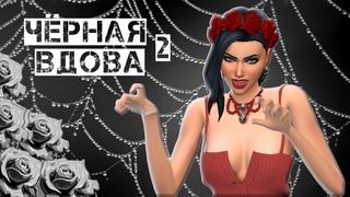 Challenge Чёрная вдова #2 Доигрался...
