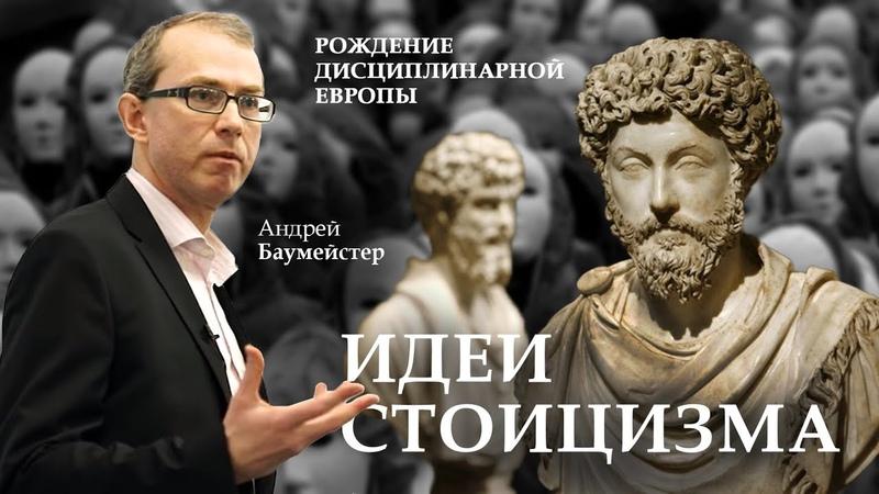 Идеи стоицизма и рождение дисциплинарной Европы