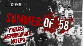 Прохождение игры Summer of '58🔥Стрим онлайн хоррор Лето 58-го🔥Denis Skit Game