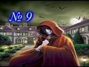 Нэнси Дрю Проклятье поместья Блэкмур Часть 9