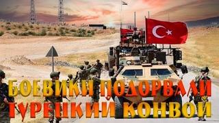 Сирия Боевики подорвали турецкий конвой есть погибшие и раненые