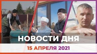 Новости Уфы и Башкирии : предсказание паводка, модульные мечети и мировой рекорд в проруби