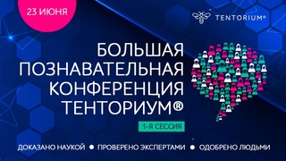 Большая познавательная конференция ТЕНТОРИУМ.