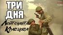 ВОЕННЫЙ ФИЛЬМ ЗАХВАТЫВАЕТ ДУХ! Три Дня Лейтенанта Кравцова ВОЕННАЯ ДРАМА, РОССИЙСКИЕ ДЕТЕКТИВЫ HD