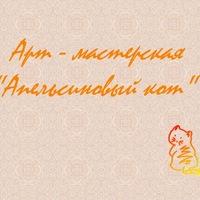 Handmade & Творчество | Апельсиновый кот