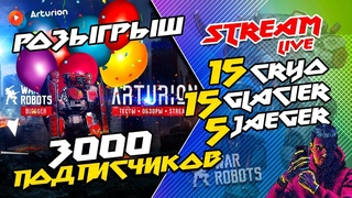 🔥 БОЛЬШОЙ РОЗЫГРЫШ: 15 + 15 + 5   УРА - 3000 ПОДПИСЧИКОВ   🎥 (2K)1440p   War Robots Arturion