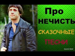 Владимир Высоцкий - Про Нечисть ! {Сказочные Песни}