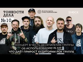 Тонкости Дела #10 Концерты в честь десятилетия группы План Ломоносова, о  культуре
