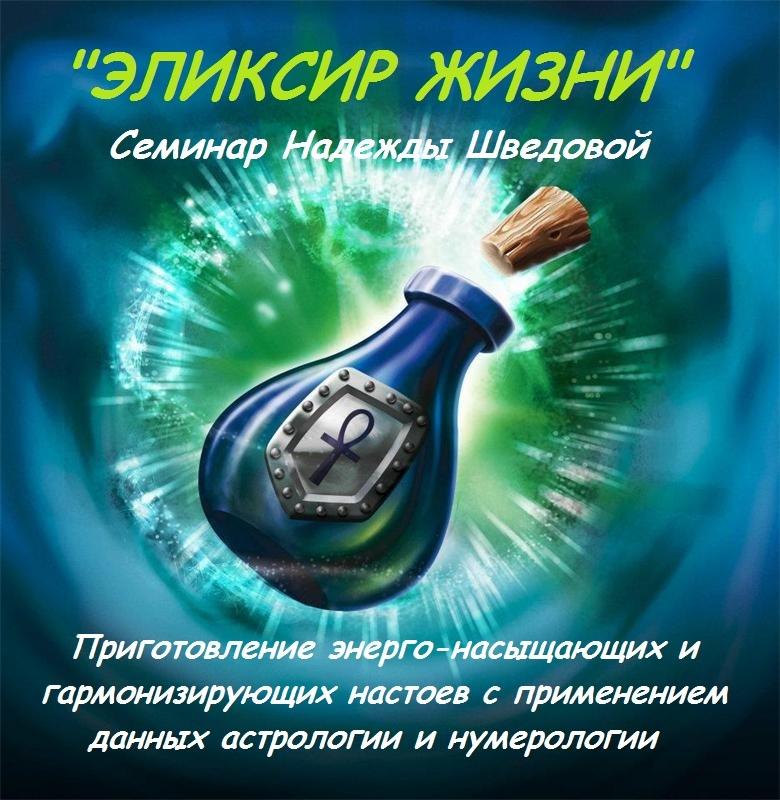 """Афиша Екатеринбург Готовим """"Эликсир Жизни"""", практический - Н. Шведо"""