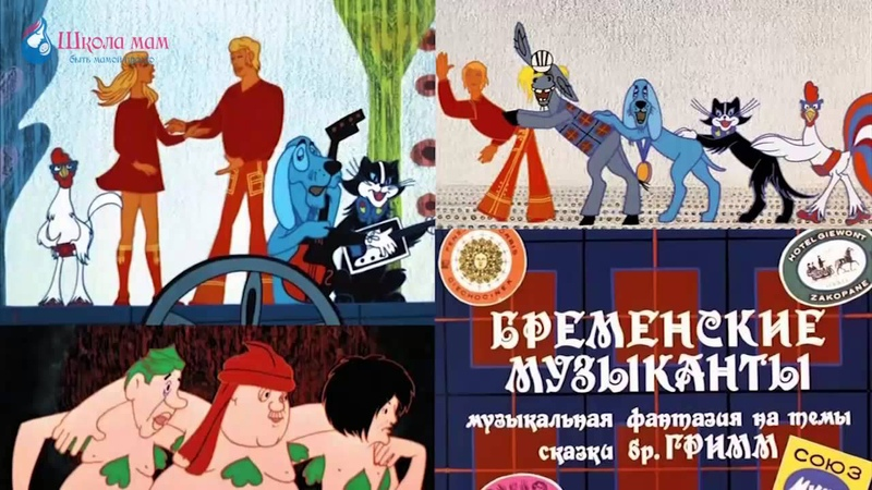 Бременские музыканты Возвращение бременских музыкантов Братья Гримм Аудиосказка