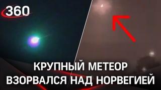 Взрыв крупного метеора над Норвегией попал на видео - несгоревшие куски ищут в лесу под Осло
