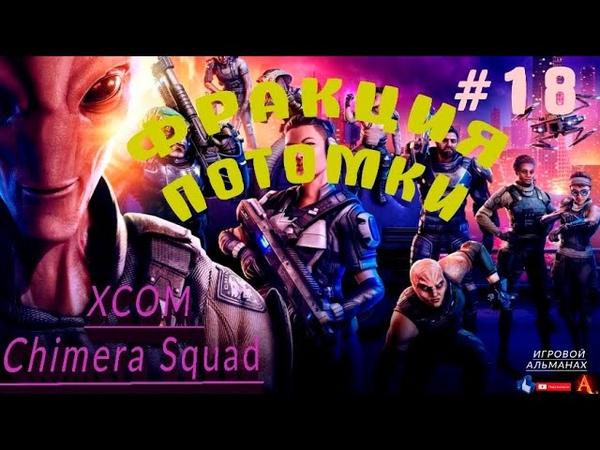 XCOM Chimera Squad Прохождение Часть 18
