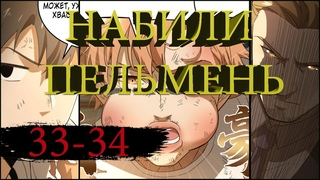 33-34  главы Лучший в мире мастер боевых искусств/Quánqiú gāo wǔ / World's strongest hero