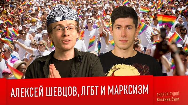 АЛЕКСЕЙ ШЕВЦОВ, ЛГБТ И МАРКСИЗМ